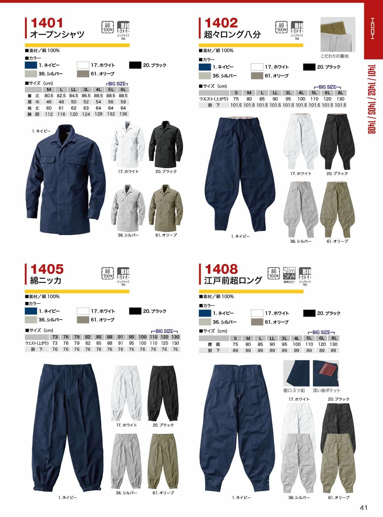 1401オープンシャツ/1402超々ロング八分/1405綿ニッカ/1408江戸前超ロング