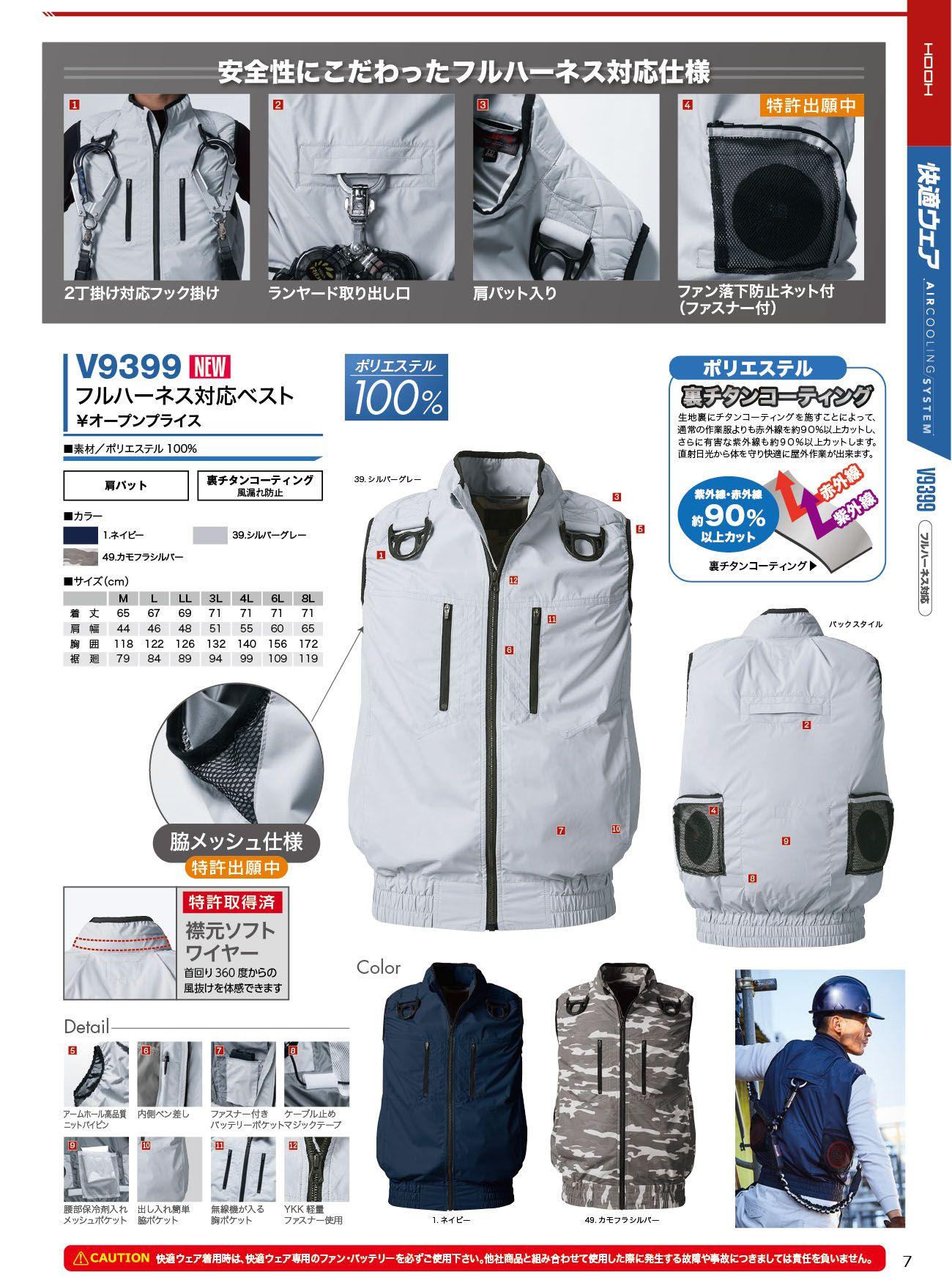V9399フルハーネス対応ベスト空調ファン服