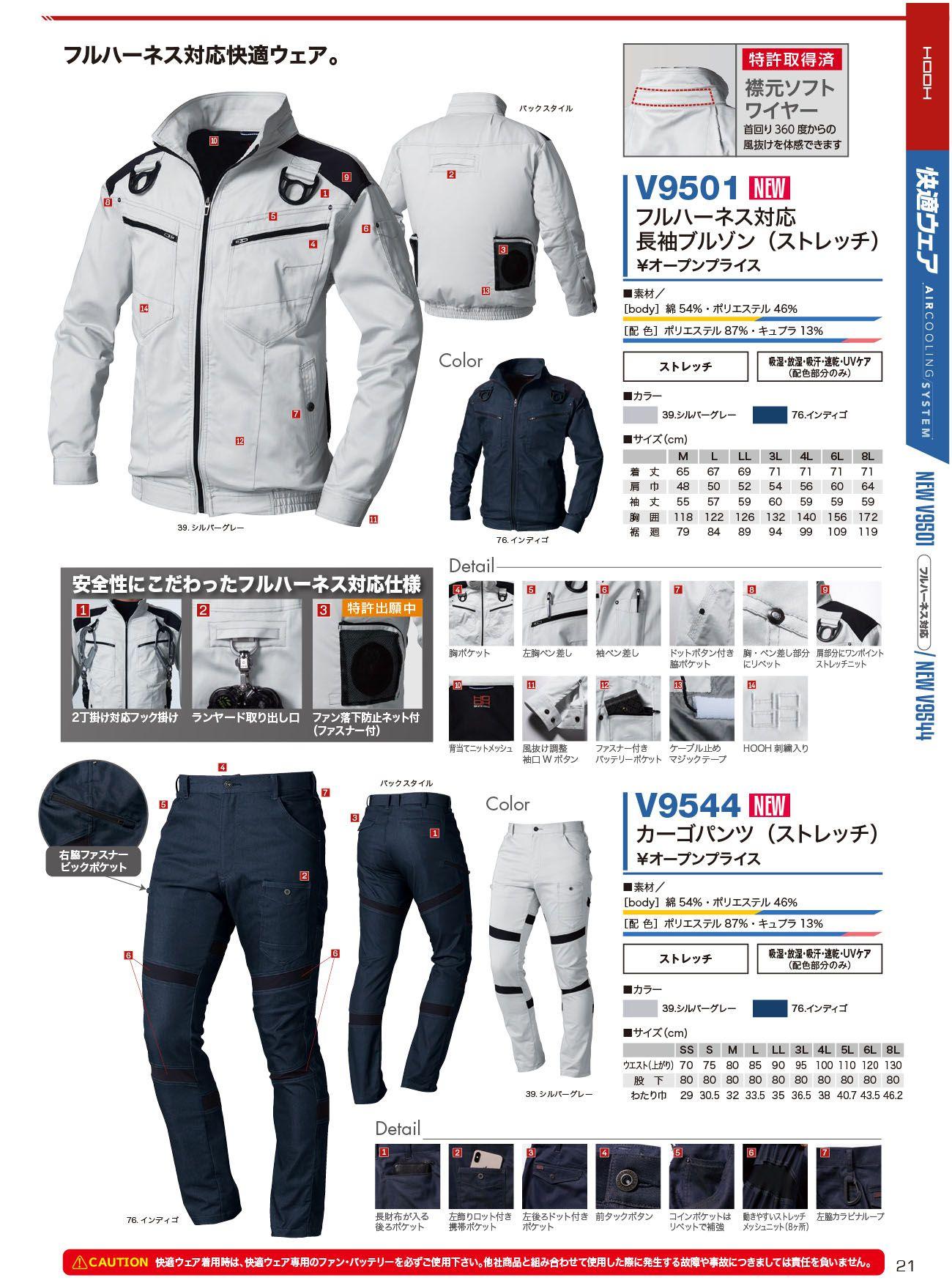 V9501フルハーネス対応長袖ブルゾン空調ファン服