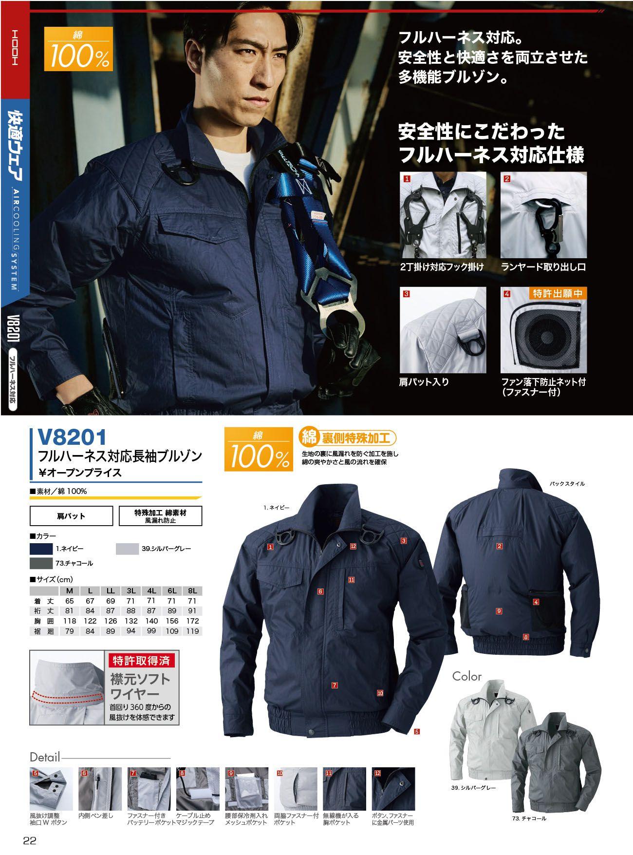 V8201フルハーネス対応長袖ブルゾン空調ファン服