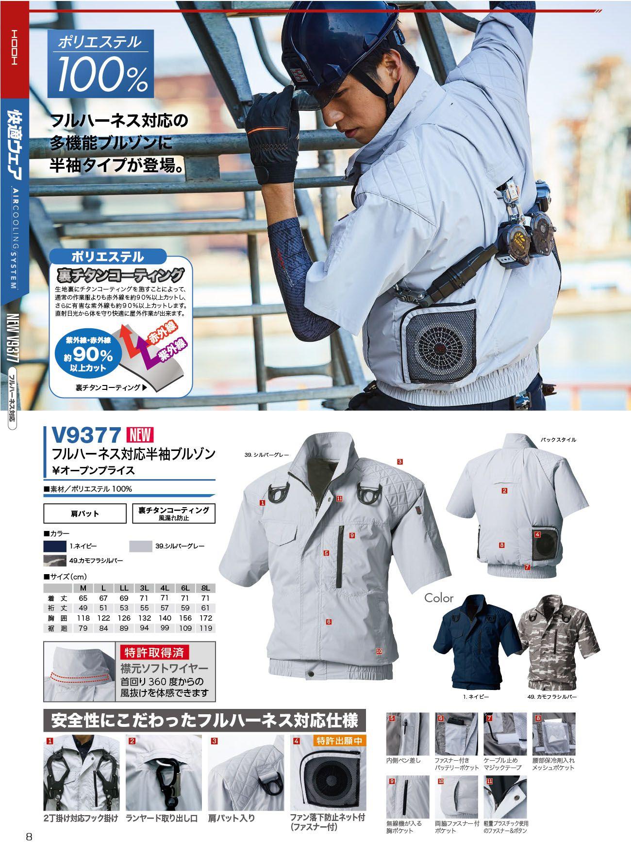 V9377フルハーネス対応半袖ブルゾン空調ファン服