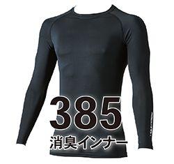 385消臭コンプレッション